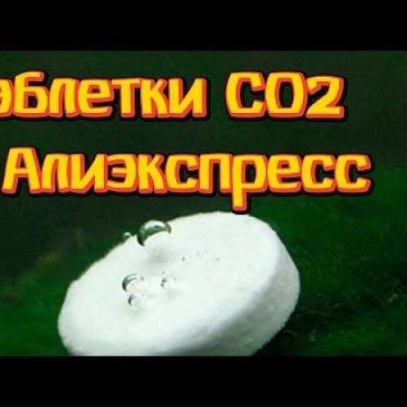 Бочонки CO2! Углекислый газ в таблетках  для растений из Китая!